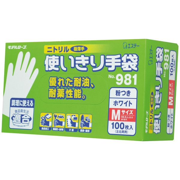 ニトリル 使いきり手袋粉つきM 12箱