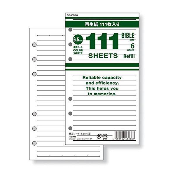 レイメイ藤井 111徳用ノート 横罫 ホワイト 聖書サイズ DR4003W 5冊(直送品)