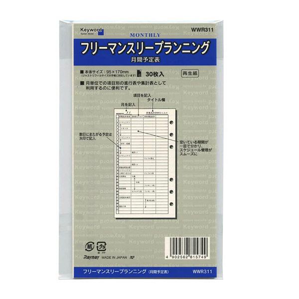 レイメイ藤井 リフィル キーワード 聖書サイズ WWR311 5冊(直送品)