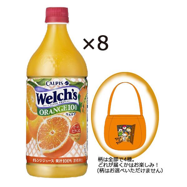 ウェルチオレンジ×8本 + おまけ