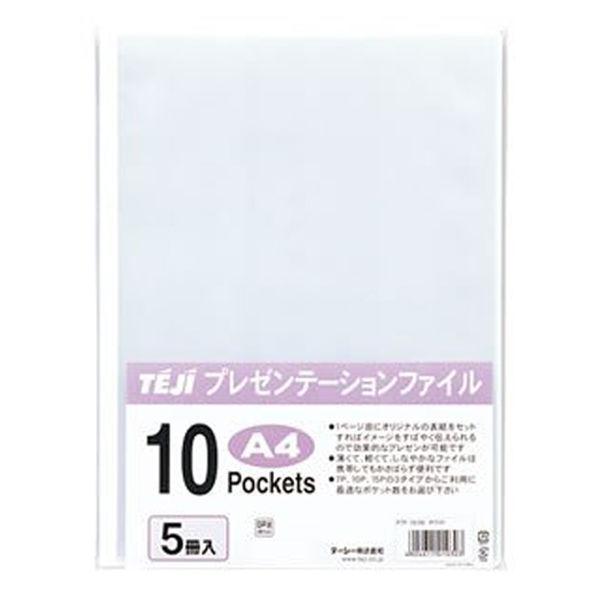 テージー プレゼンファイル 10ポケット 5枚入PTF-10-06 2袋(直送品)
