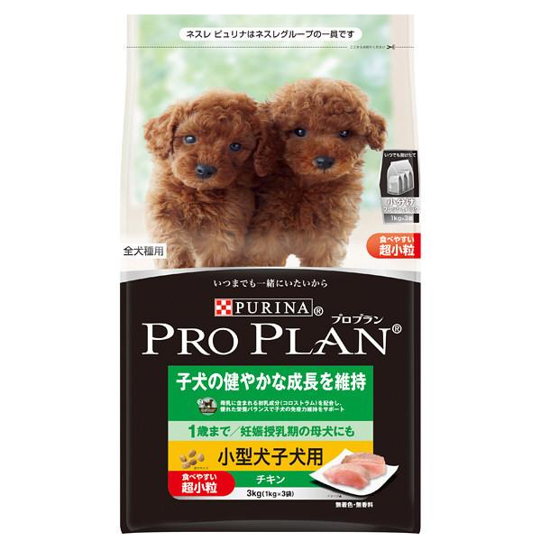 プロプラン 子犬用 チキン 超小粒