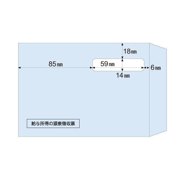 ヒサゴ 窓付き封筒 源泉徴収票A5用 MF37 1パック(100枚入) (取寄品)