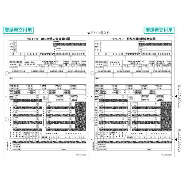 ヒサゴ 所得税源泉徴収票受給者交付用 A4 2面 OP1195MK 1パック(30枚入) (取寄品)