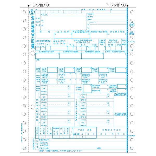 ヒサゴ 所得税源泉徴収票 OP386M 1箱(100セット入) (取寄品)