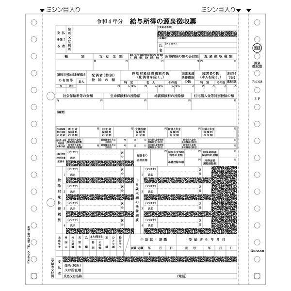 ヒサゴ 所得税源泉徴収票受給者交付用密封式 OP386MCK 1箱(100セット入) (取寄品)