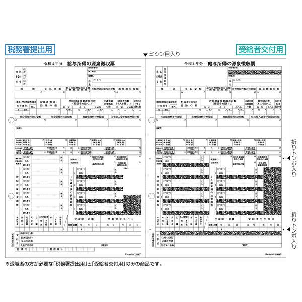 ヒサゴ 所得税源泉徴収票 退職者用 A4 2面 OP1195MT 1パック(30枚入) (取寄品)