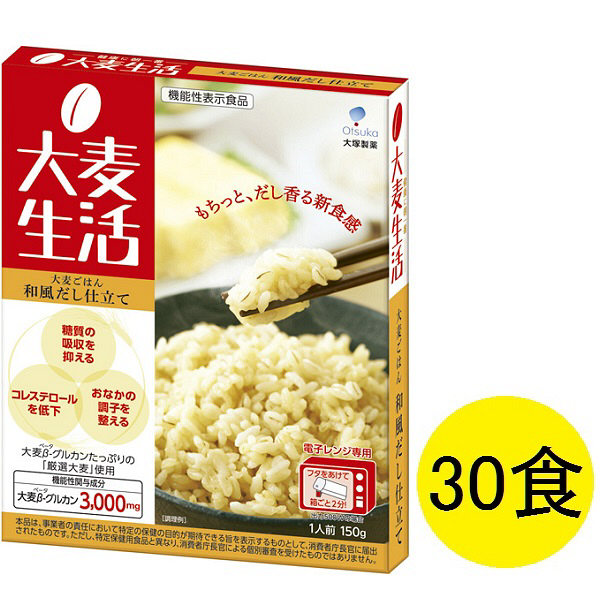 大麦生活 大麦ごはん和風だし仕立て30食