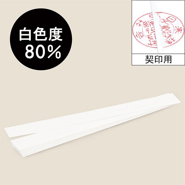 ニチバン 再生紙製本テープ(契印用) カットタイプ 幅35mm(A4用) 白色度80% BKL-A450 50枚