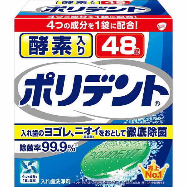 酵素入りポリデント 48錠