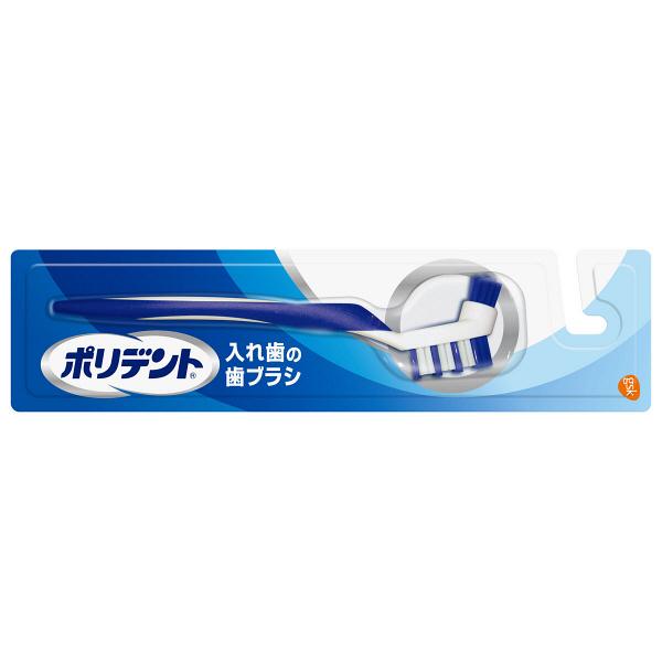 ポリデント入れ歯の歯ブラシ