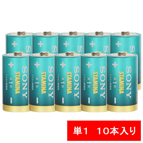 ソニー アルカリ乾電池「スタミナ」 単1