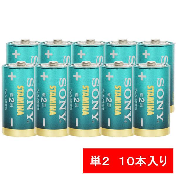 ソニー アルカリ乾電池「スタミナ」 単2