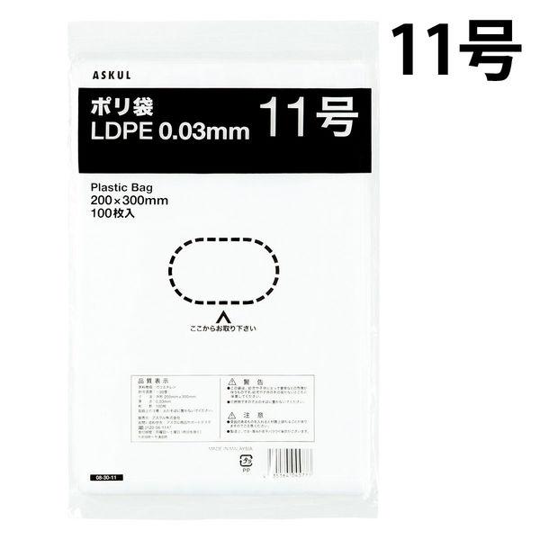 ポリ袋 11号 透明 100枚