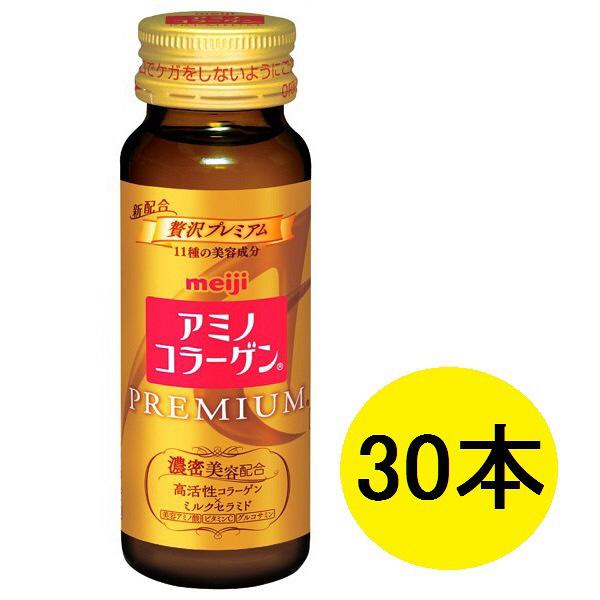 アミノコラーゲンプレミアムドリンク30本