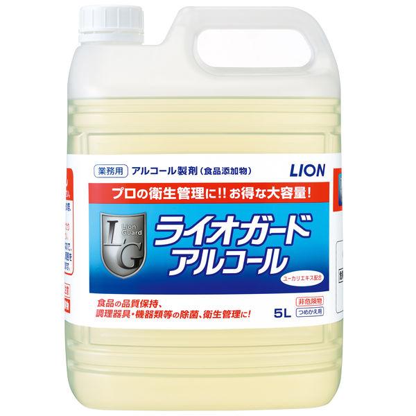 ライオガード アルコール詰替用5L