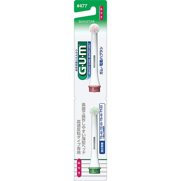 GUM 電動歯ブラシ替えブラシ