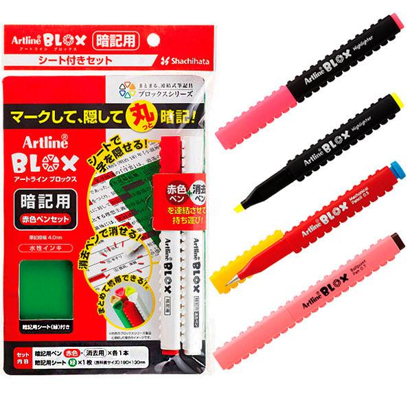 BLOX暗記ペン&マーカーセット
