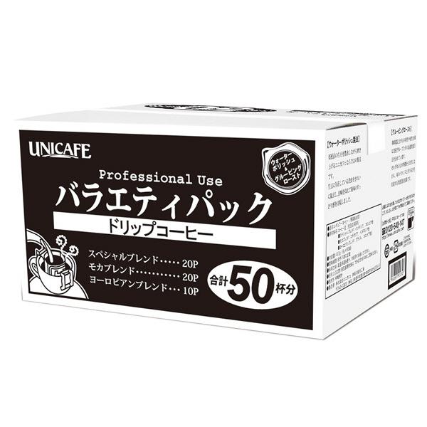 ユニカフェ ドリップアソート 1箱