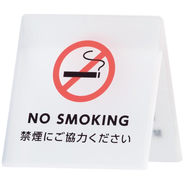 スマイル アクリルサインプレート 禁煙席 743216
