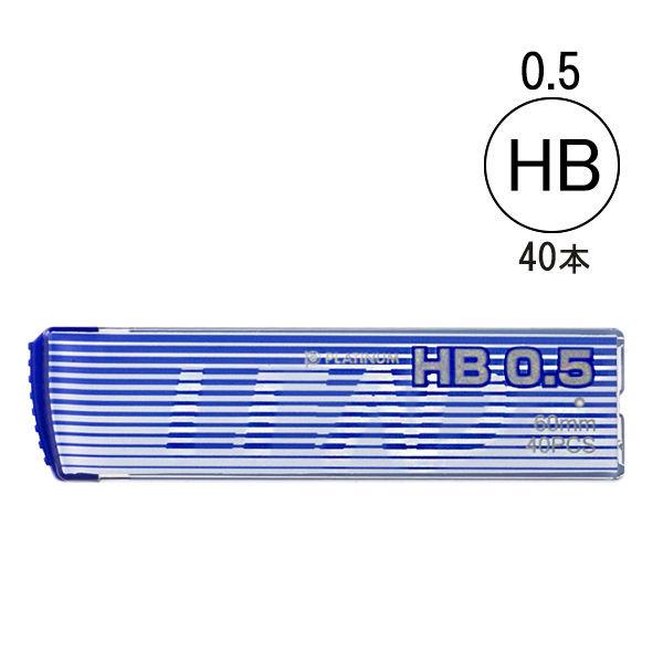プラチナ万年筆 シャープ芯 HB40本入