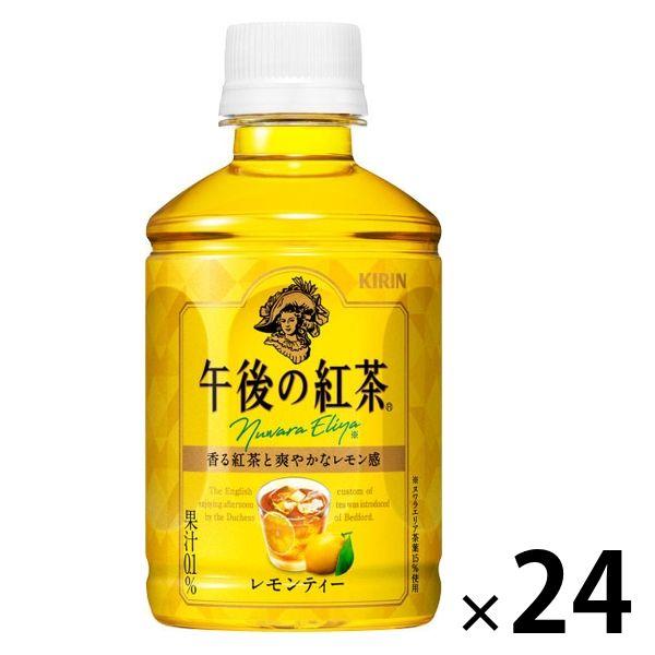 午後の紅茶 レモンティー 280ml