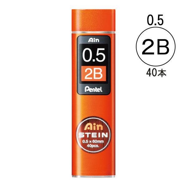 シャープ芯Ain 0.5 2B 40本入