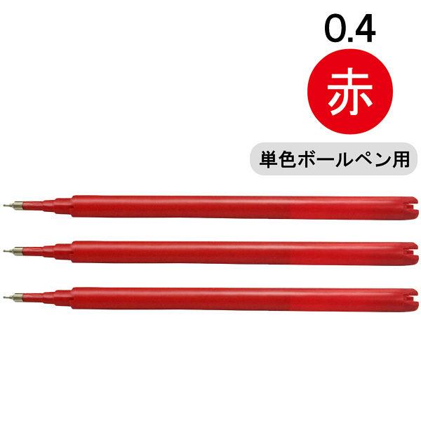 フリクション替芯 単色用0.4 赤 3本
