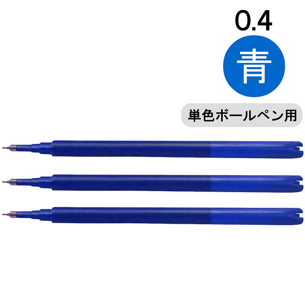 フリクション替芯 単色用0.4 青 3本