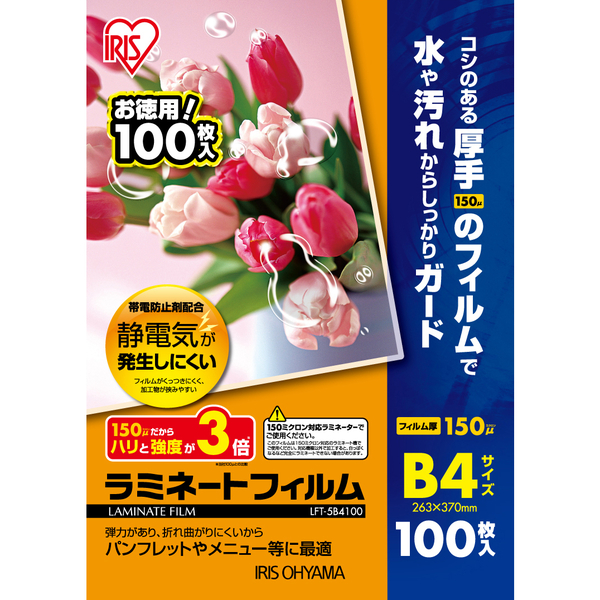 アイリスオーヤマ ラミネートフィルム B4 150μ 1箱(100枚入)