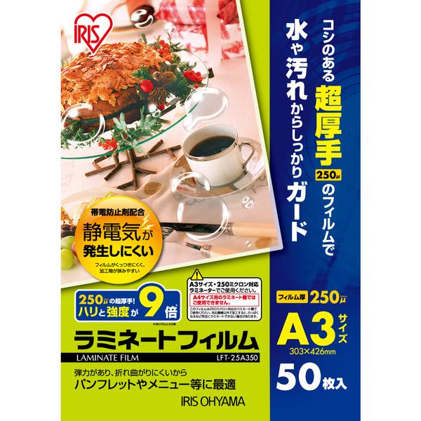アイリスオーヤマ ラミネートフィルム A3 250μ 1箱(50枚入)