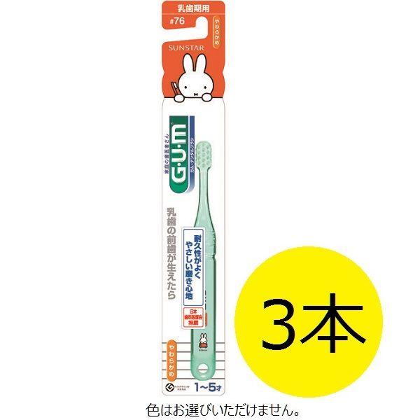 lohaco gum ガム デンタルブラシこども 76 乳歯期 やわらかめ 1