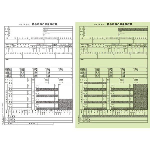 給与支払報告書(源泉徴収票) 平成28年度版 100名分 地方MC-3-100 A4判カット紙 日本法令