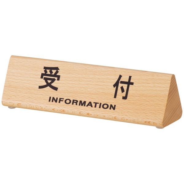 スマイル 木製受付サインプレート ナチュラル 743288