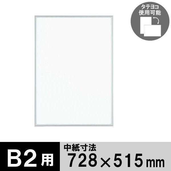 アートプリントジャパン クイックパネル B2(外寸:751×538mm) シルバー