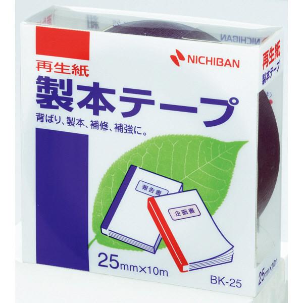 ニチバン 製本テープ 紺 BKー2519 3巻 (直送品)