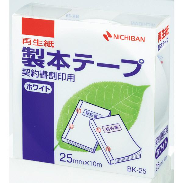 ニチバン 製本テープ 契約書割印用ホワイト BKー2535 3巻 (直送品)