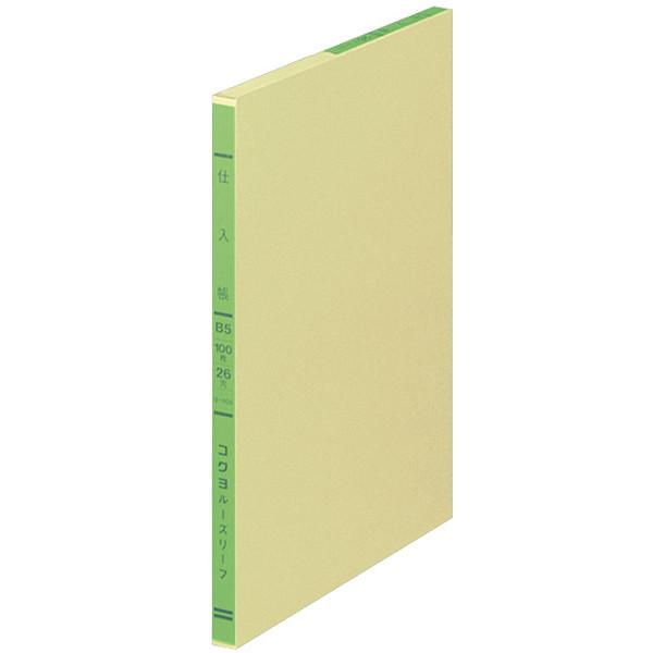 コクヨ 三色刷ルーズリーフ B5 仕入帳 リ-103