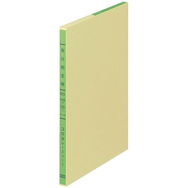 三色刷ルーズリーフ B5 銀行勘定帳