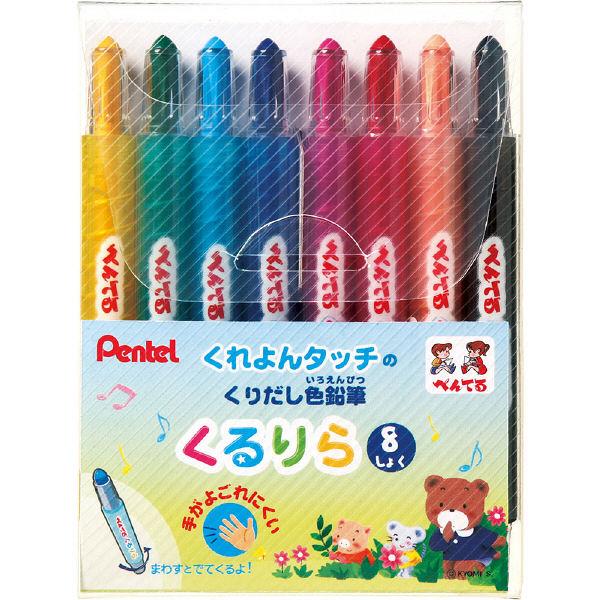 くりだし色鉛筆 くるりら8色×2(直送)