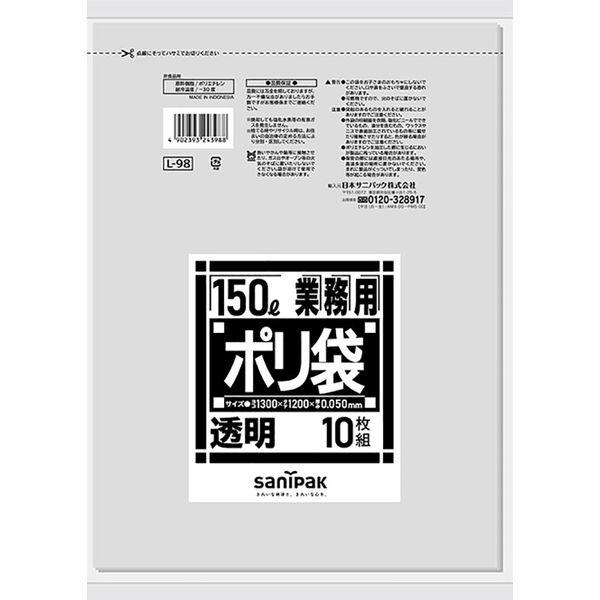 日本サニパック 業務用ポリ袋 透明 150L L-98 1パック(10枚入)