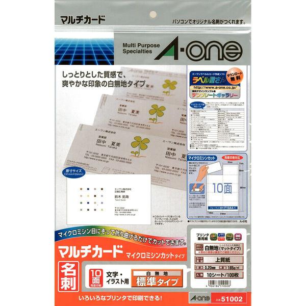 エーワン マルチカード 名刺用紙 ミシン目 プリンタ兼用 マット紙 白 標準 A4 10面 1袋(10シート入) 51002