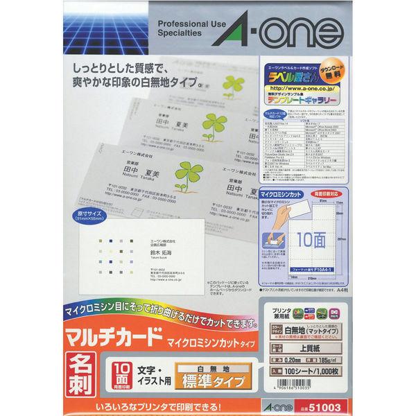 エーワン マルチカード 兼用タイプ 白 標準 10面 51003 1袋(100シート入)