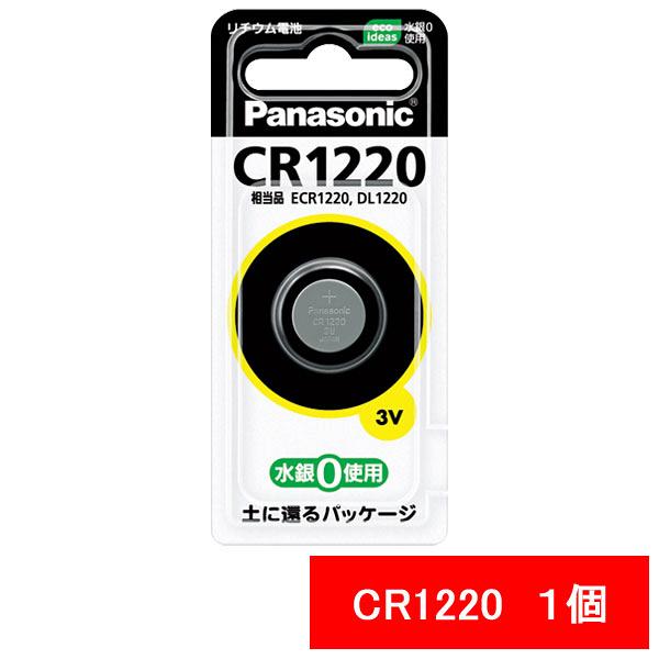 パナソニック リチウムコイン電池 3V CR1220P