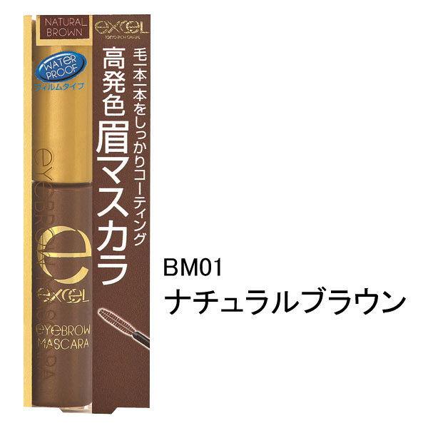 エクセル アイブロウマスカラ BM01
