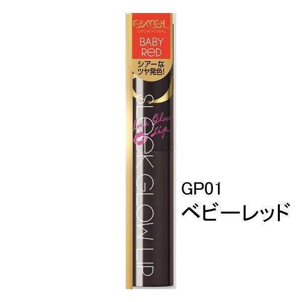 エクセル スリークグロウリップ GP01