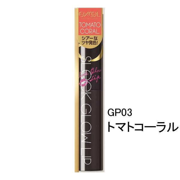 エクセル スリークグロウリップ GP03
