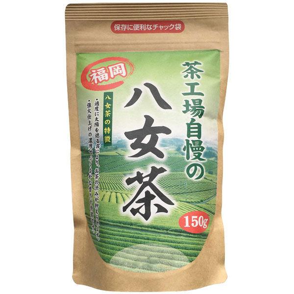 茶工場自慢の福岡八女茶 1袋(150g)