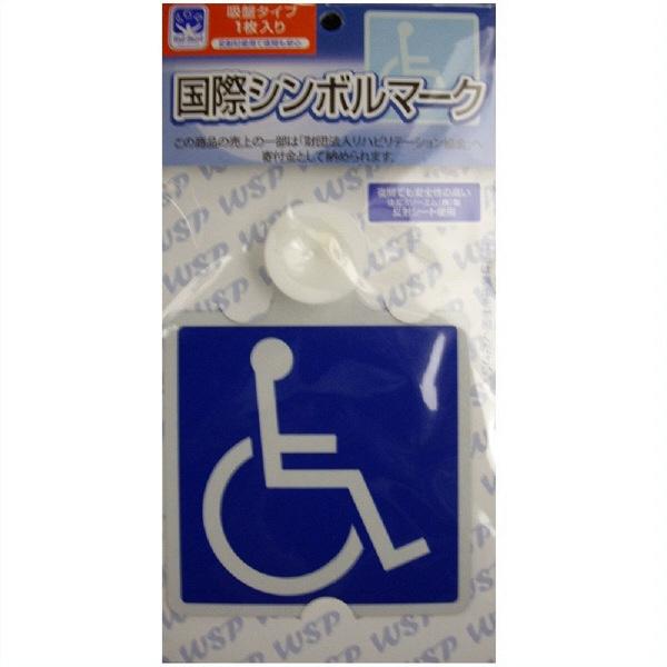 フジホーム 国際シンボルマーク(車椅子) 吸盤 WB3536 (取寄品)