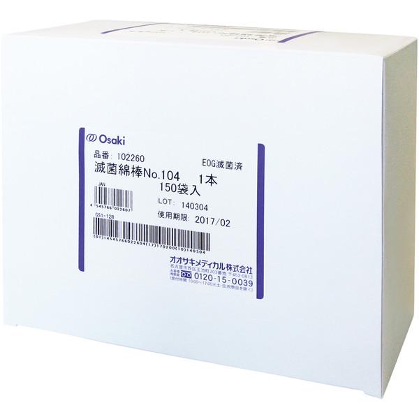 オオサキメディカル 滅菌綿棒 No.104×1本 1箱(1袋1本入×150袋)